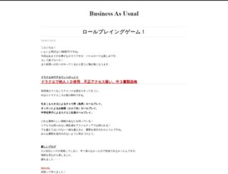 dqxx.blog.jp screenshot