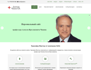 dr-chizhov.ru screenshot