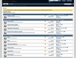 draconic-forum.ru screenshot