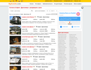 dragalevtsi.bghotelite.com screenshot