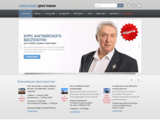 dragunkin.ru screenshot