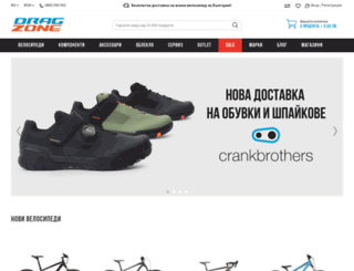dragzone.bg screenshot