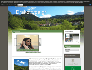 drakotrypa.gr screenshot