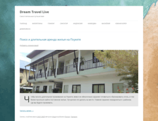 dream-travel-live.ru screenshot
