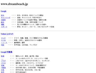 dreambeach.jp screenshot