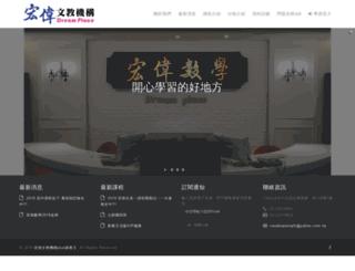 dreamplace.com.tw screenshot