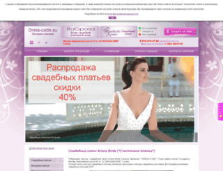 dress-code.su screenshot