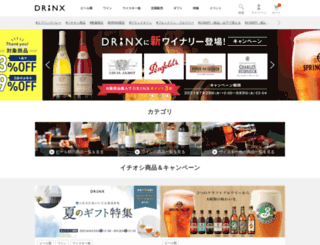 drinx.jp screenshot