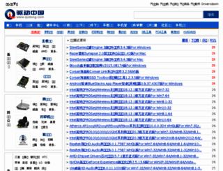 drivers.qudong.com screenshot