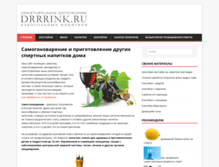drrrink.ru screenshot