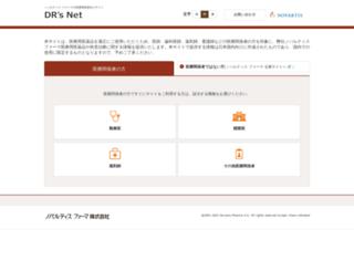 drs-net.novartis.co.jp screenshot
