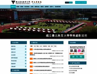 dsa.ntue.edu.tw screenshot