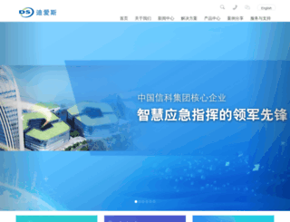 dscomm.com.cn screenshot