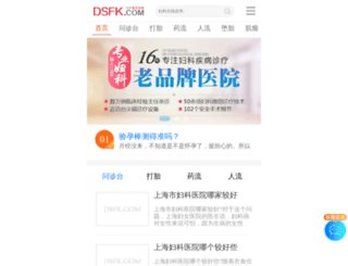 dsfk.com screenshot