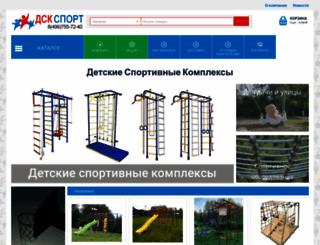 dsk-sport.ru screenshot