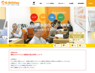 dstation.jp screenshot