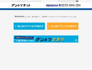 dtn.ne.jp screenshot