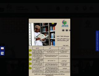 du.edu.om screenshot