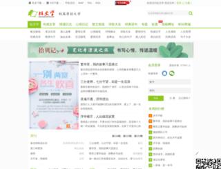 duanwenxue.com screenshot