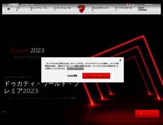 ducati.co.jp screenshot