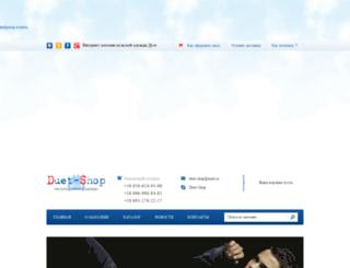 duet-shop.com.ua screenshot