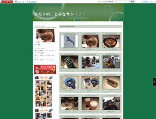 dukeswalkhonoca.ashita-sanuki.jp screenshot