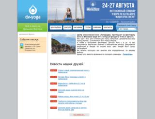 dv-yoga.ru screenshot