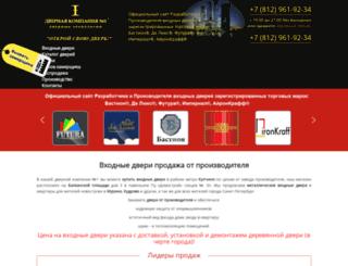 dvercom1.ru screenshot