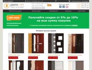 dveri-tut.com screenshot