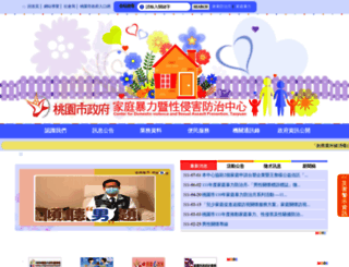 dvpc.tycg.gov.tw screenshot