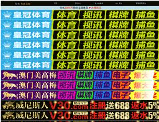 dwarkasandesh.com screenshot