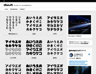 dwuk.jp screenshot