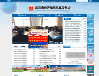 dyeic.dongying.gov.cn screenshot