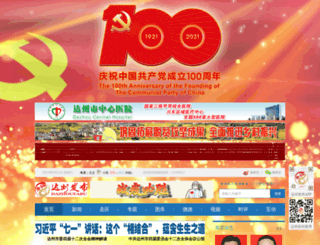 dz169.net screenshot