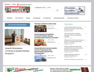dzyannica.by screenshot