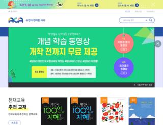 e-aca.chunjae.co.kr screenshot