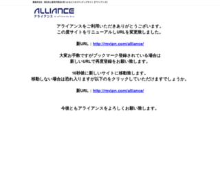 e-alliance.biz screenshot