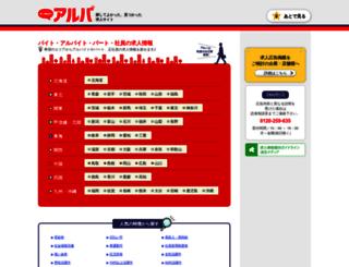 e-arpa.jp screenshot