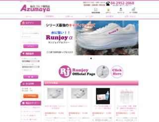 e-azumaya.com screenshot