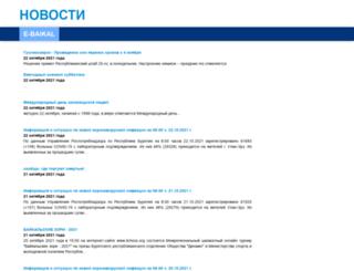 e-baikal.ru screenshot