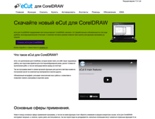 e-cut.ru screenshot