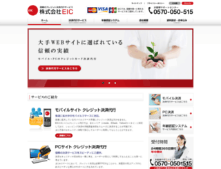e-eic.net screenshot