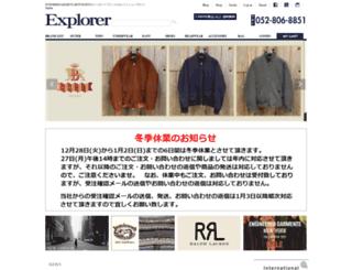 e-explorer.jp screenshot