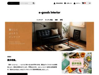 e-goods.co.jp screenshot