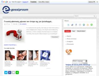 e-gossiproom.blogspot.com screenshot