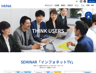 e-infonet.jp screenshot