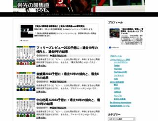 e-keiba.com screenshot