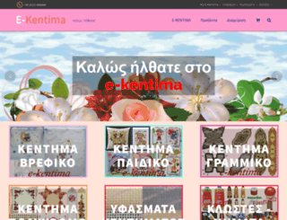e-kentima.gr screenshot