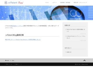 e-patentsearch.net screenshot