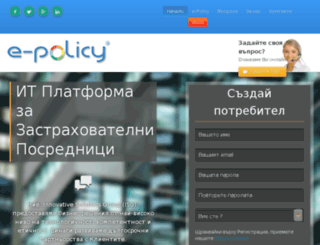 e-policy.bg screenshot